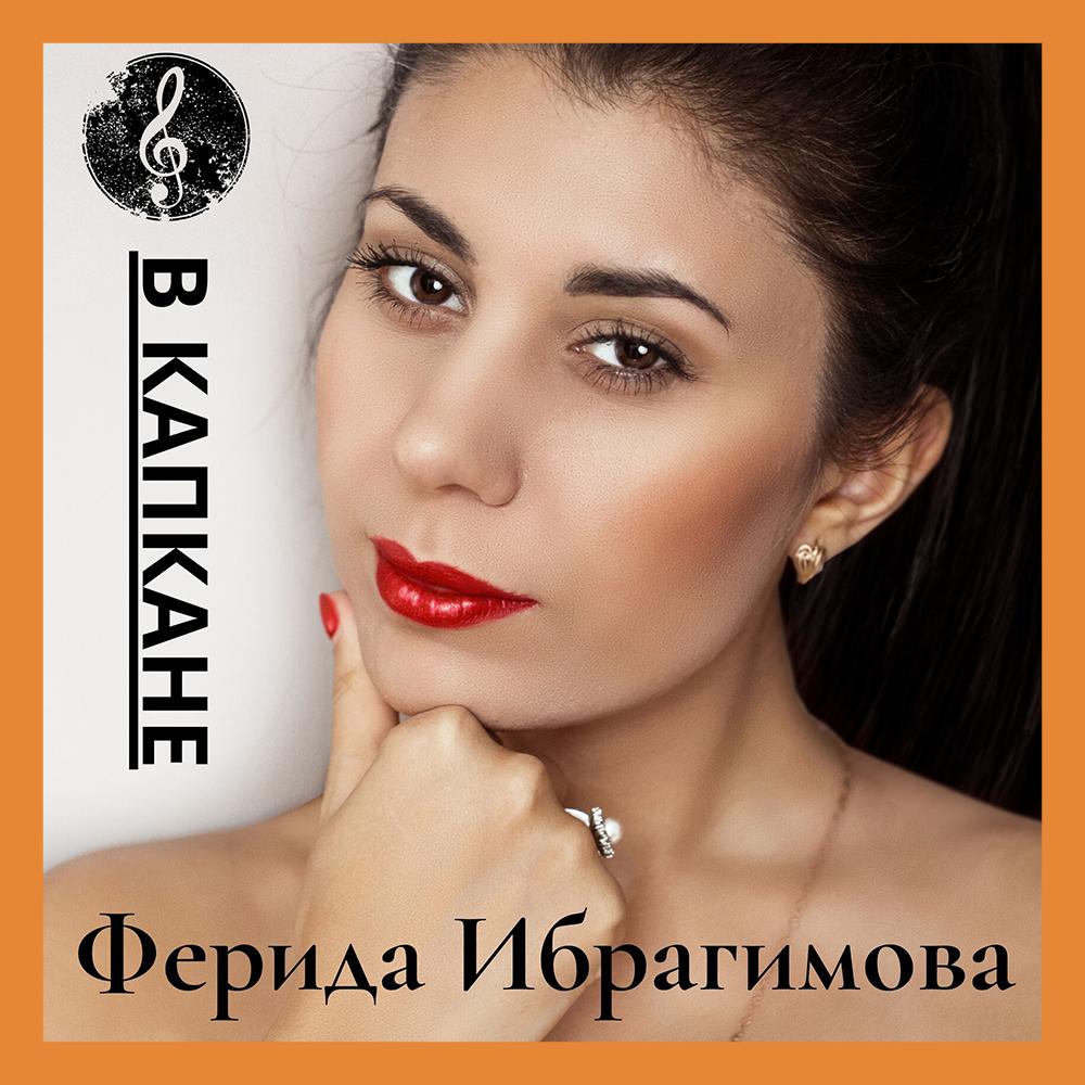 Калужская исполнительница представила свою новую песню