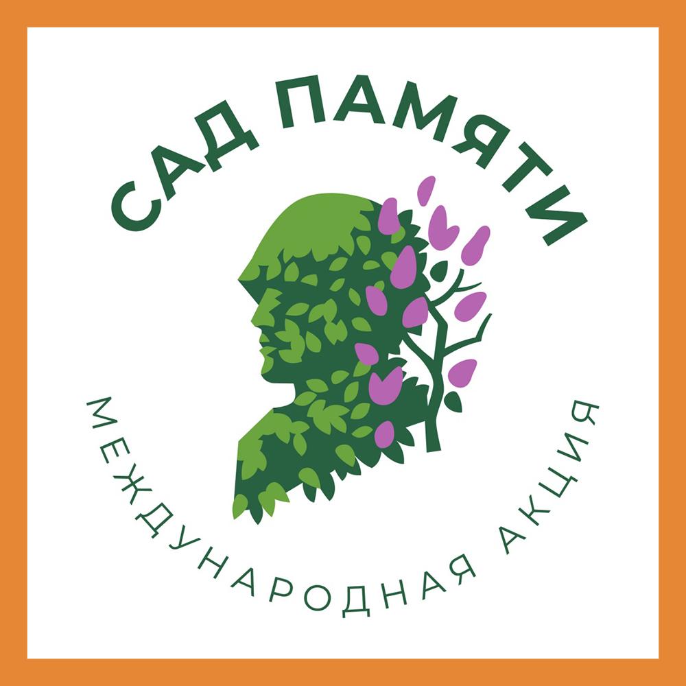 В Жиздре высадили «Сад Памяти»