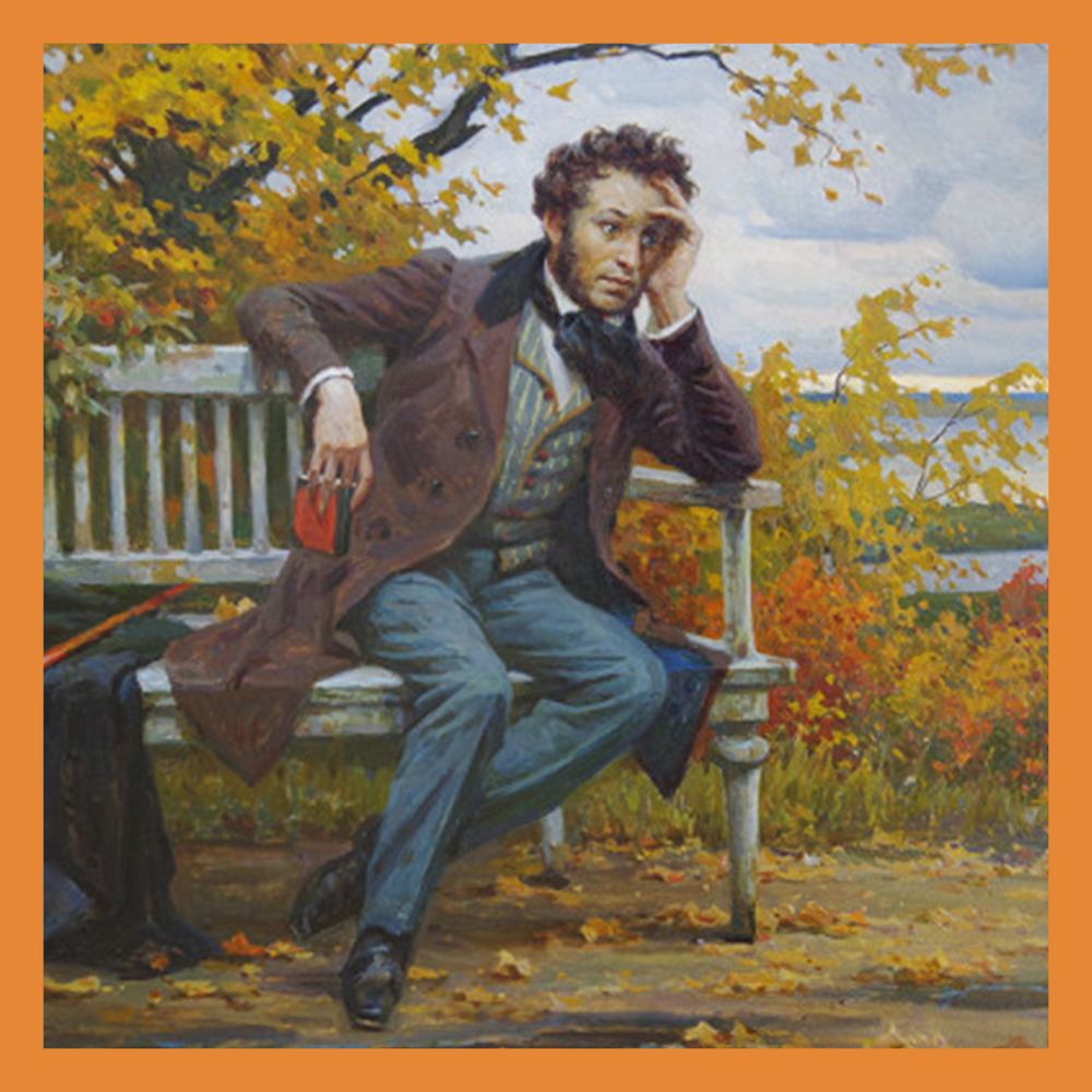 Как Пушкин проводил время на карантине