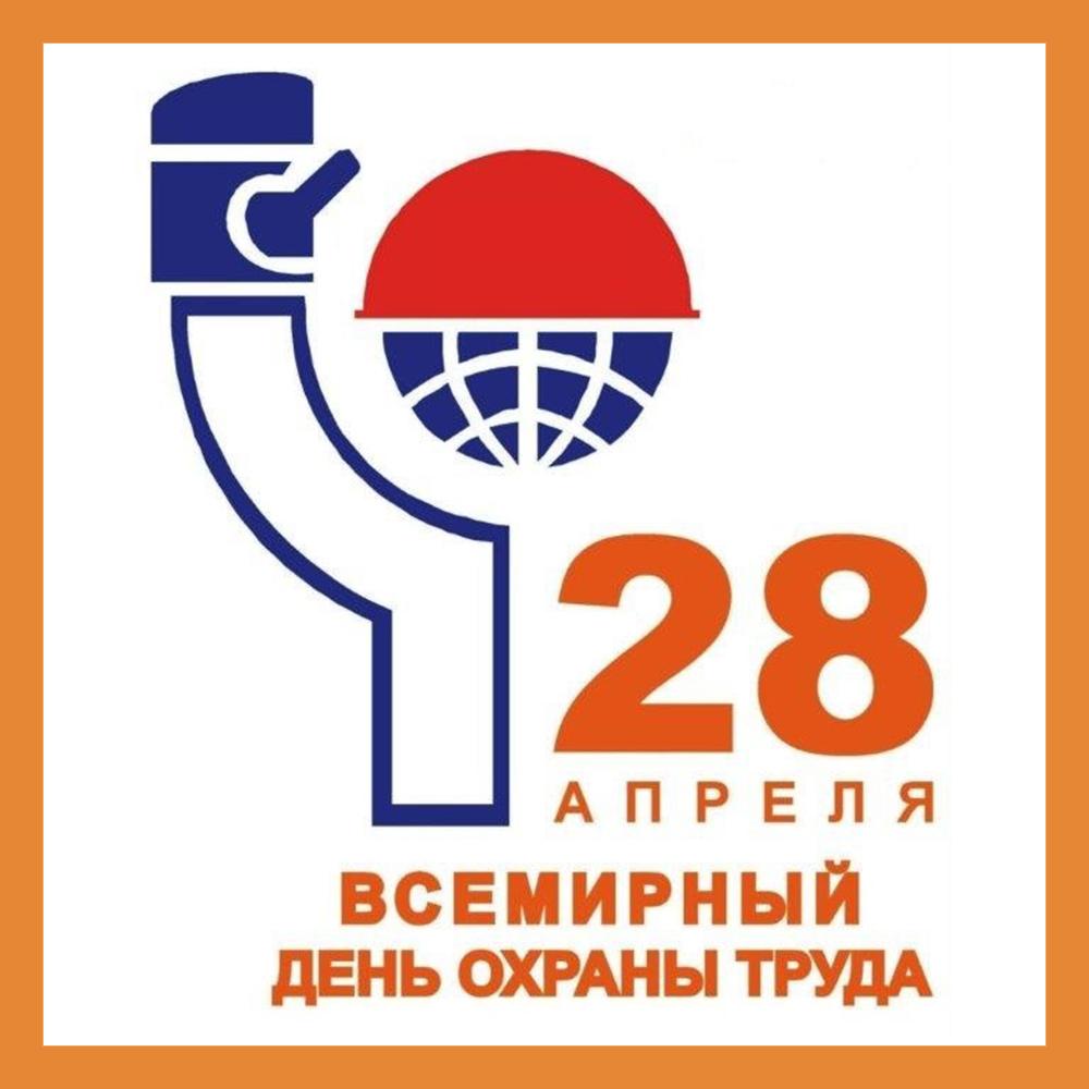 Сегодня отмечается Всемирный день охраны труда