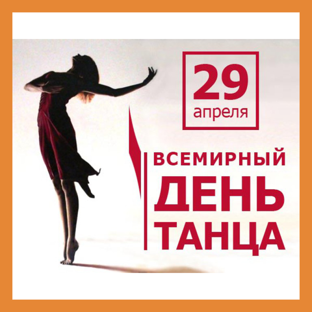 Сегодня отмечается Международный день танца