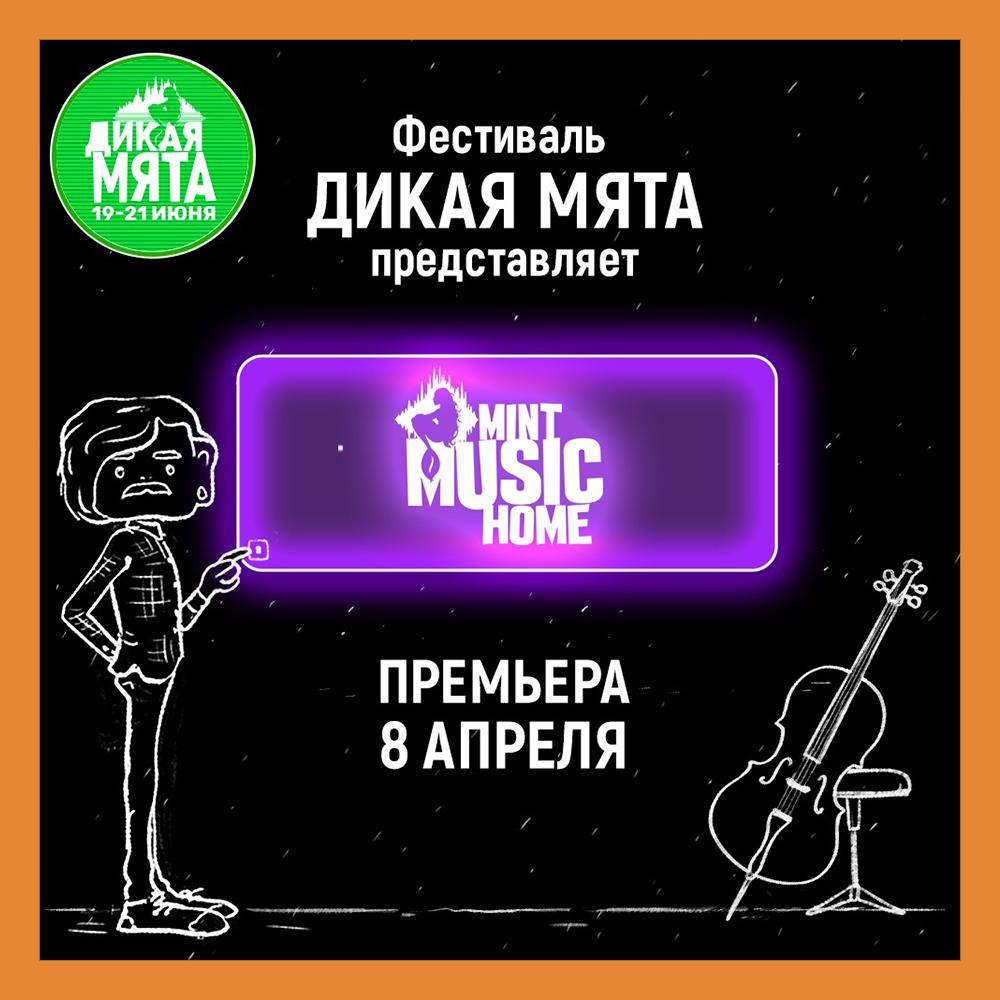 8 апреля откроется новый YouTube-канал Mint Music Home