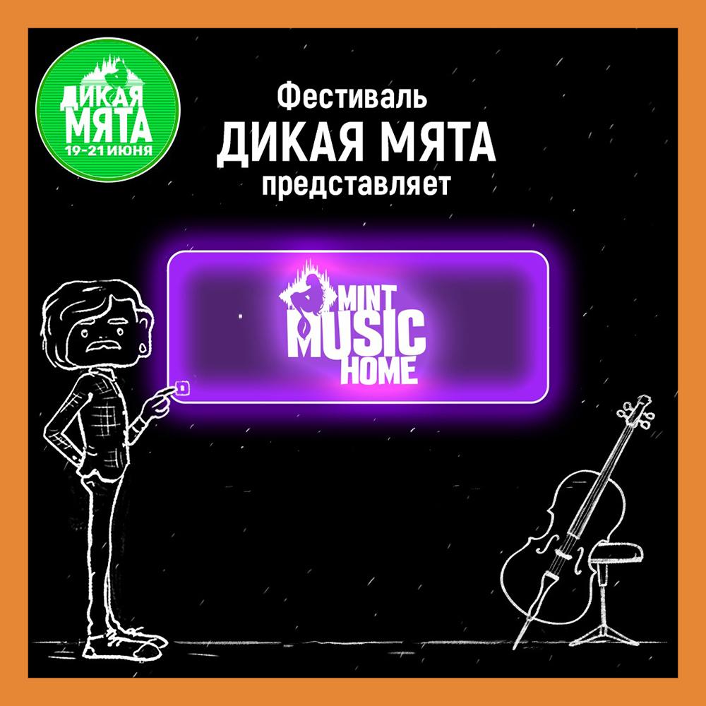 Премьера внеочередного выпуска Mint Music Home «MUSIC vs COVID-19 World Tour» уже на официальном YouTube-канале