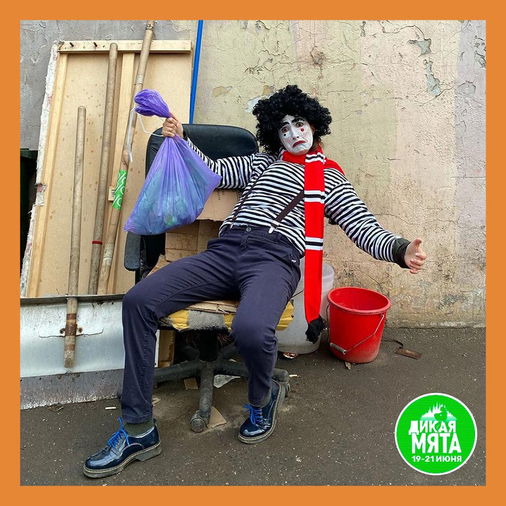 Фестиваль «Дикая Мята» продолжает конкурс «Выходи красиво»!