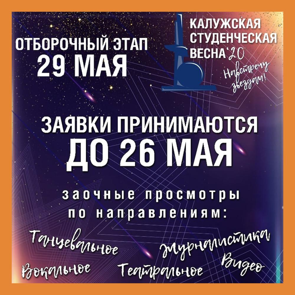 Отбор участников на Студенческую весну проведут дистанционно