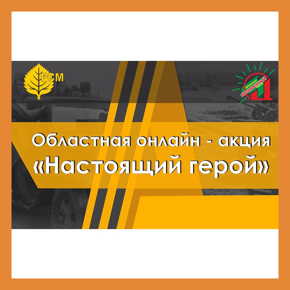 В Калужской области узнали имена Настоящих Героев