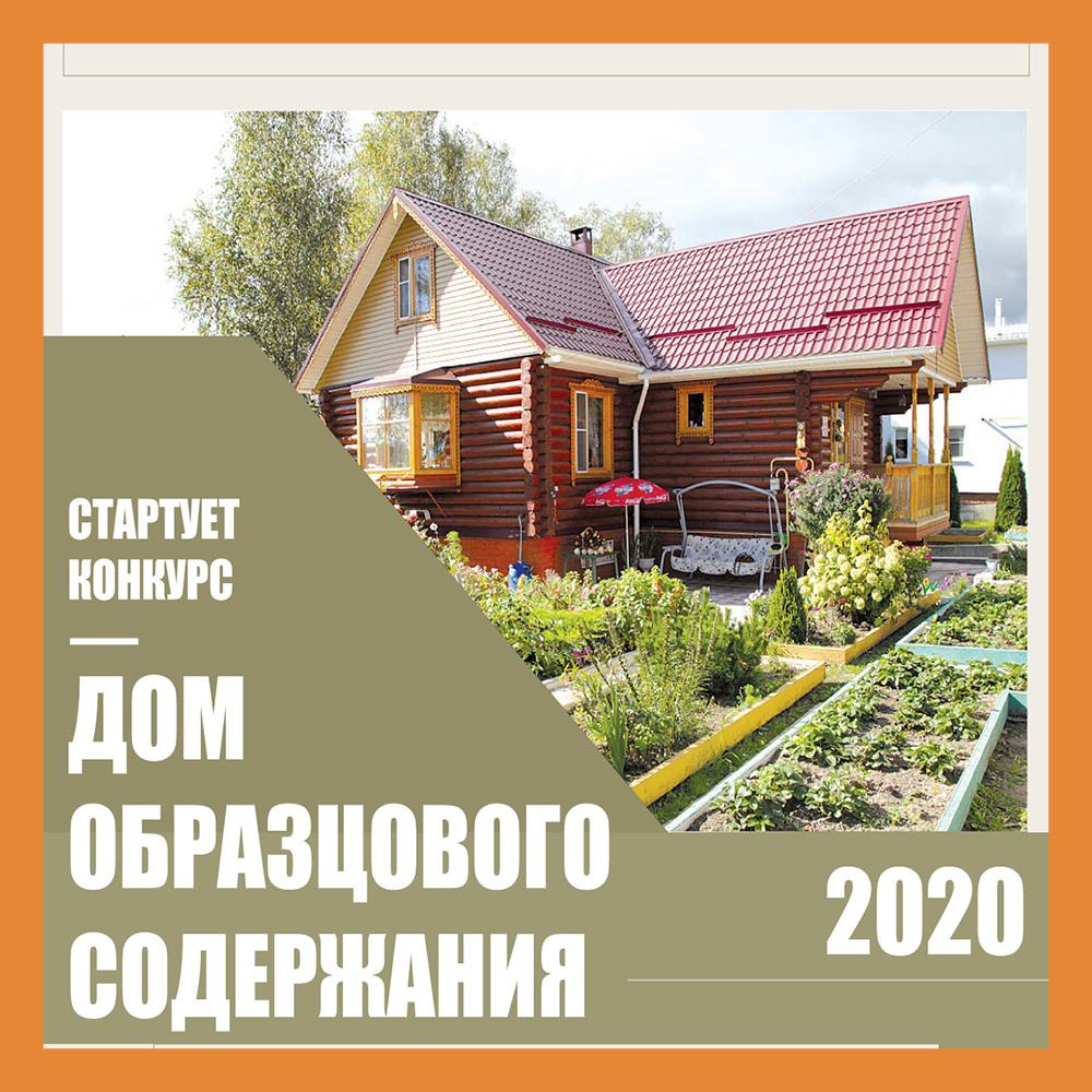 Стартует ежегодный конкурс «Дом образцового содержания»