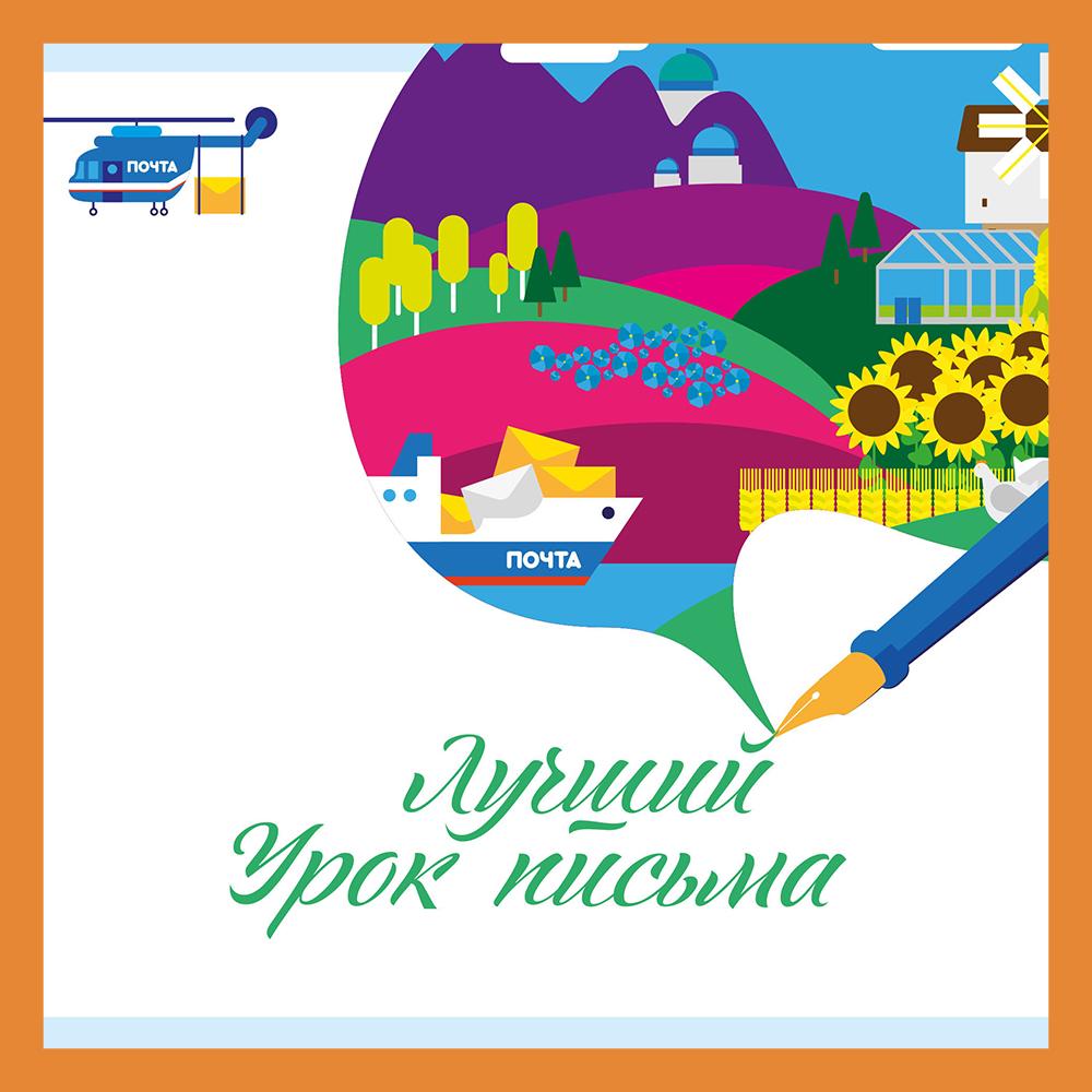 Конкурс «Лучший урок письма» проводится в электронном виде