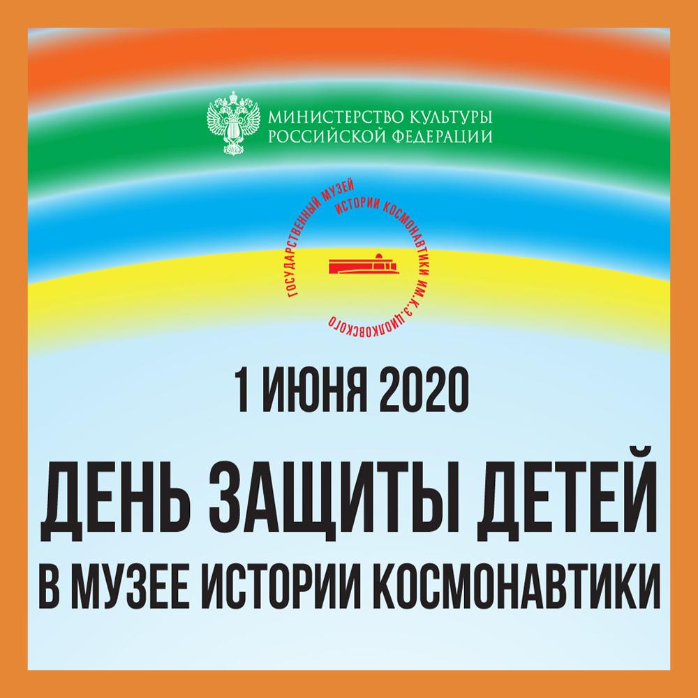 ГМИК им. К.Э. Циолковского отметит День защиты детей