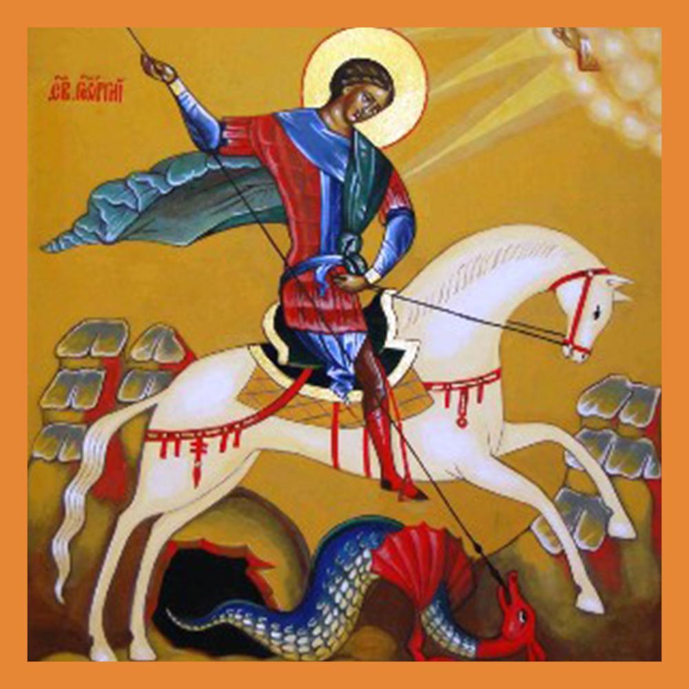 Сегодня отмечается День Святого Георгия Победоносца