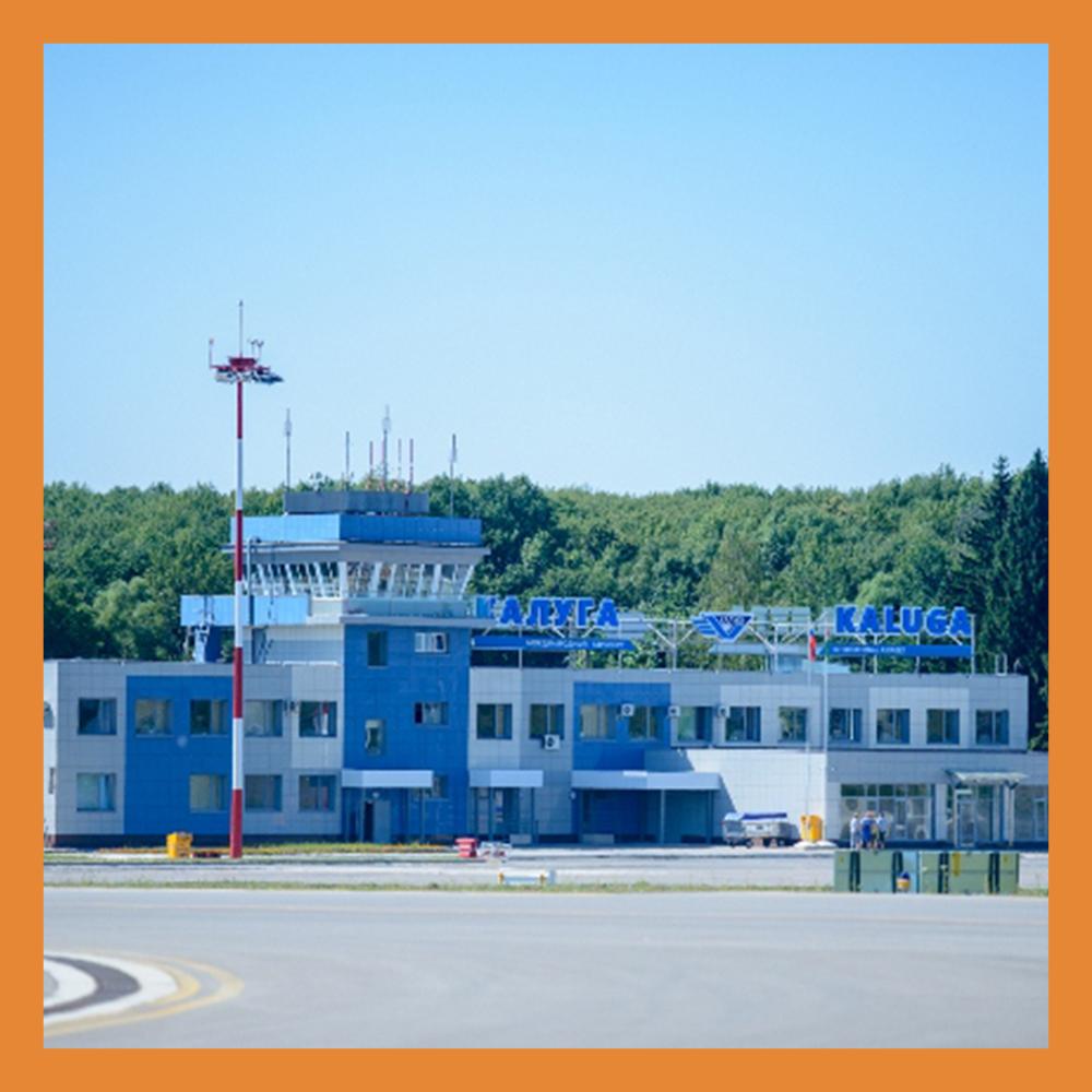 Международному аэропорту Калуга исполняется 5 лет