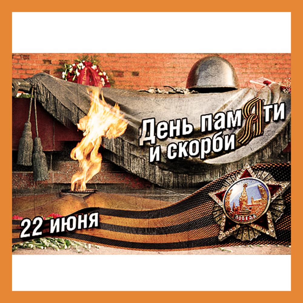 Сегодня День памяти и скорби