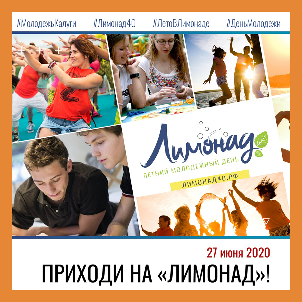 Калужане отметят День молодежи в онлайн-формате