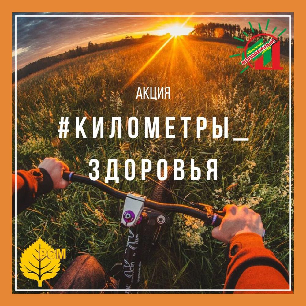 Калужан приглашают принять участие в акции Километры здоровья