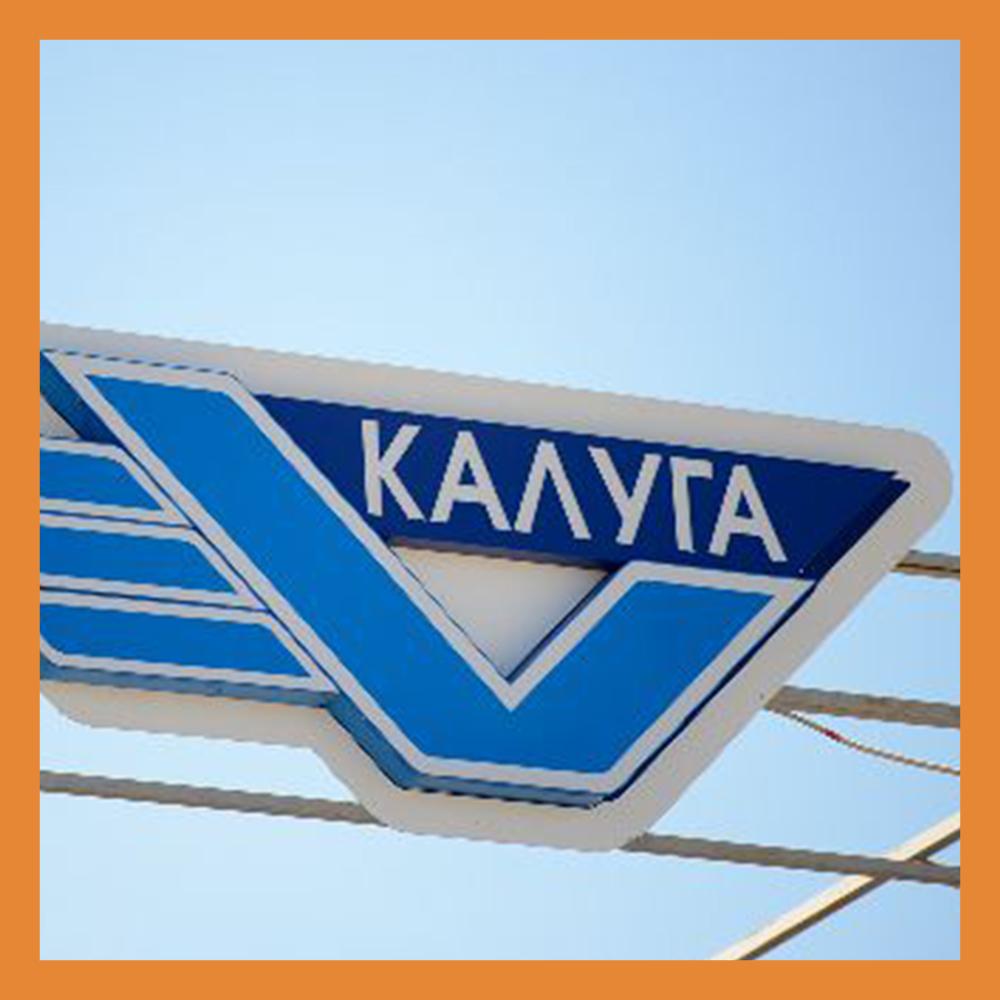 Открыта продажа туров в Крым, Сочи и Минеральные Воды с вылетом из Калуги