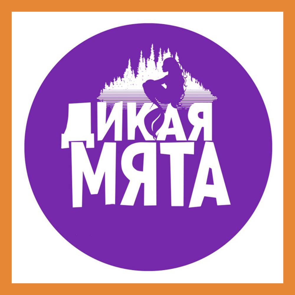 Фестиваль Дикая мята переносится на следующий год