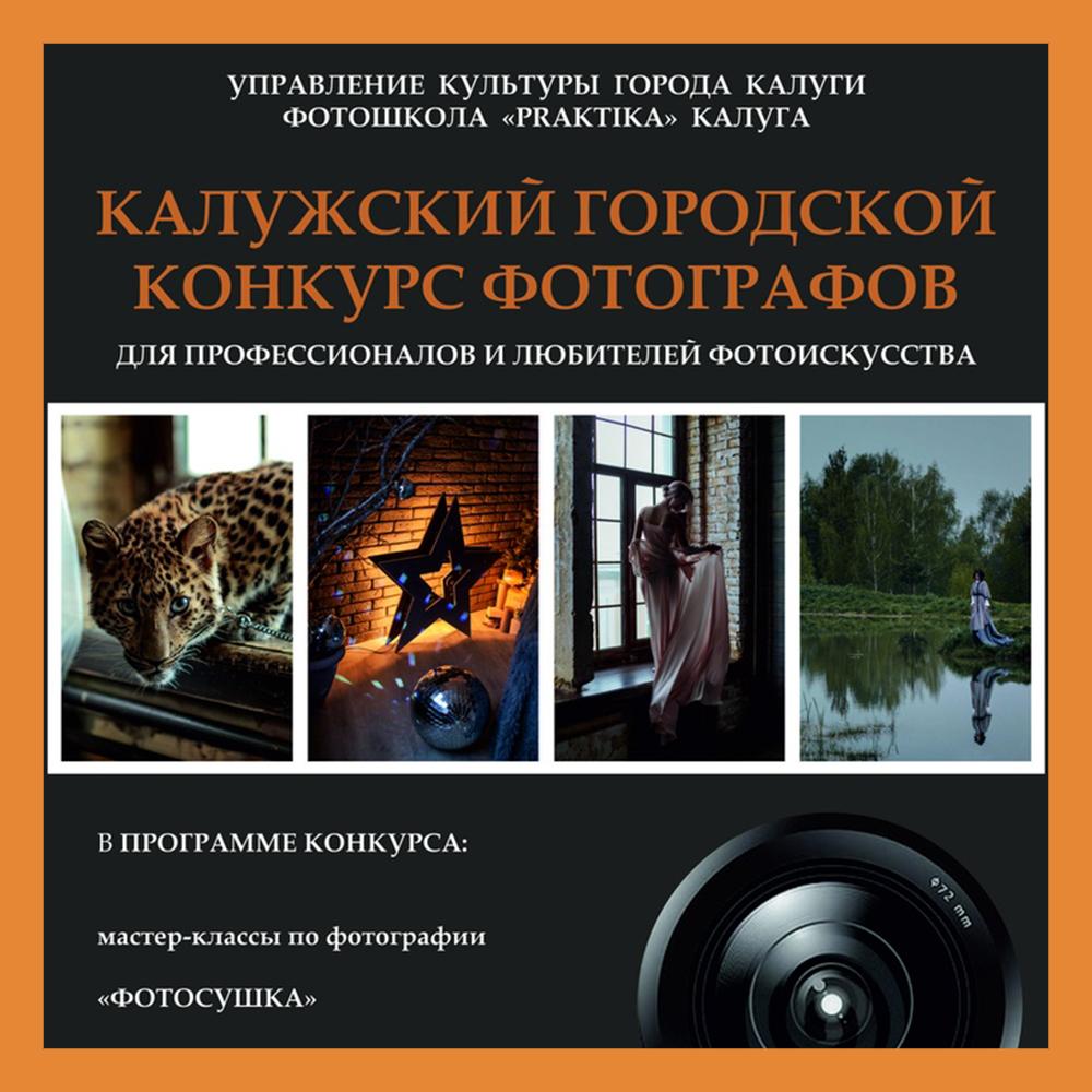 Калужских фотографов приглашают принять участие в городском конкурсе