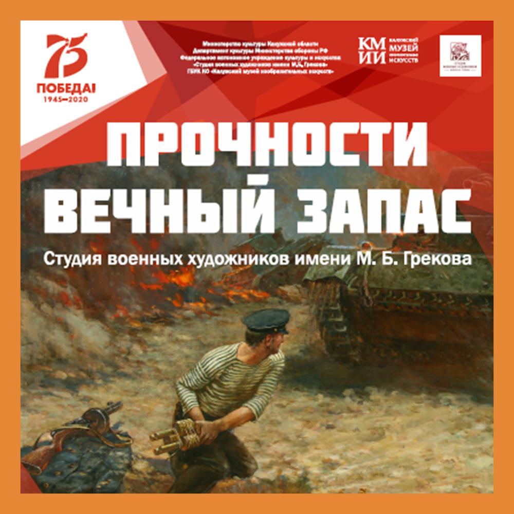 КМИИ представил выставку к 75-летию Победы в Великой Отечественной войне»