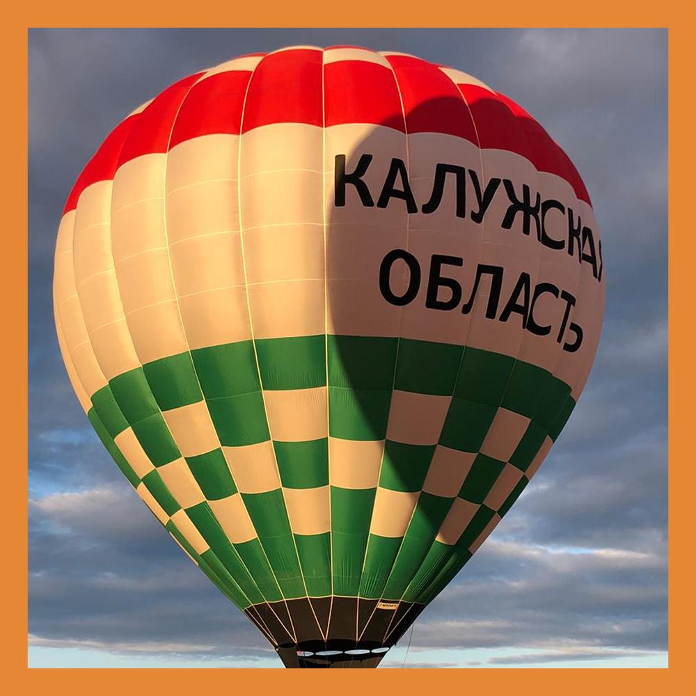 Калужские аэронавты завоевали 2 место в фестивале воздухоплавания в «Золотое кольцо России»