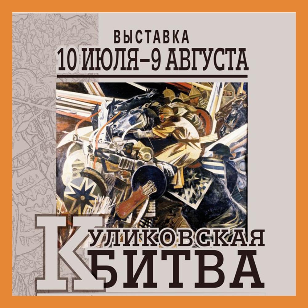 В Калуге откроется выставка, посвященная Куликовской битве