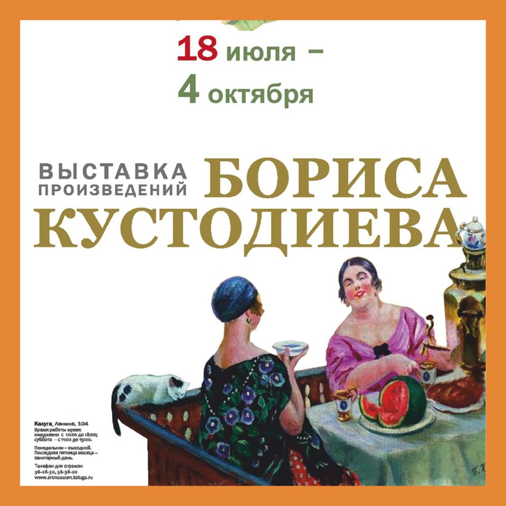 Выставка произведений Кустодиева откроется в КМИИ