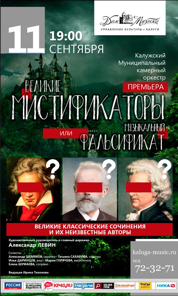 «Великие мистификаторы». Концерт камерного оркестра. Дом музыки
