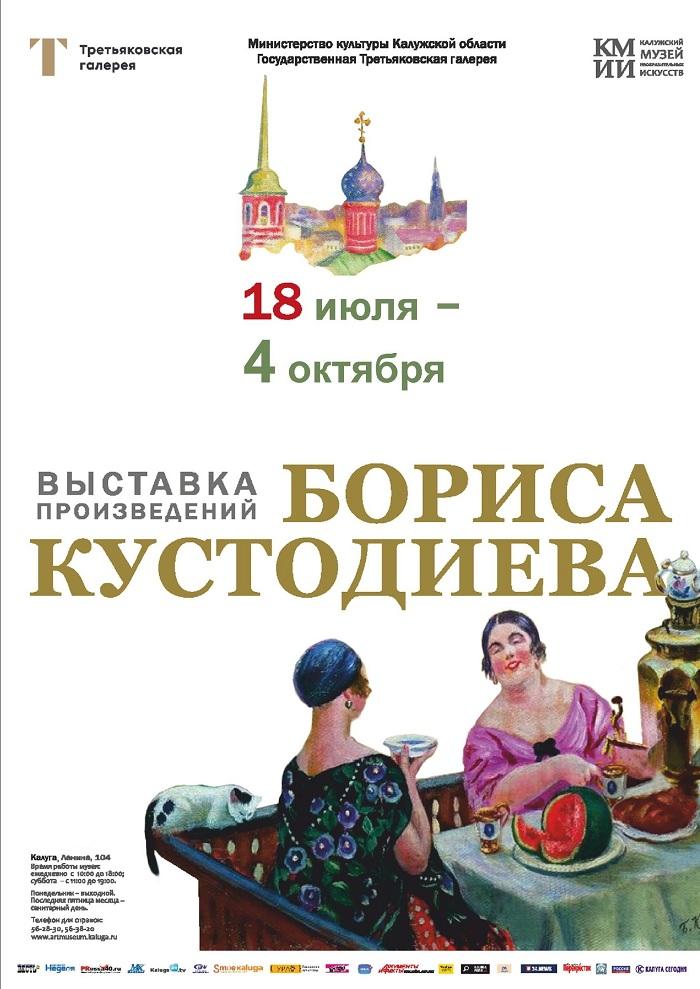 Выставка произведений Бориса Кустодиева. Из фондов Государственной Третьяковской галереи и собрания КМИИ