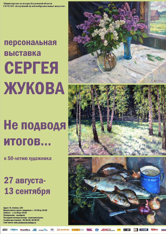 Выставки Сергея Жукова «Не подводя итогов…» в КМИИ