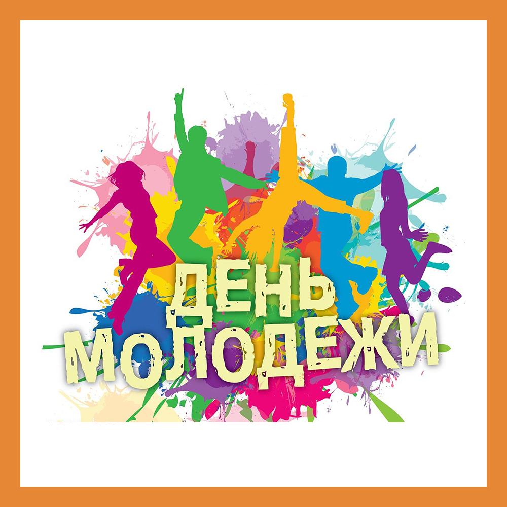 Сегодня отмечается Международный день молодежи