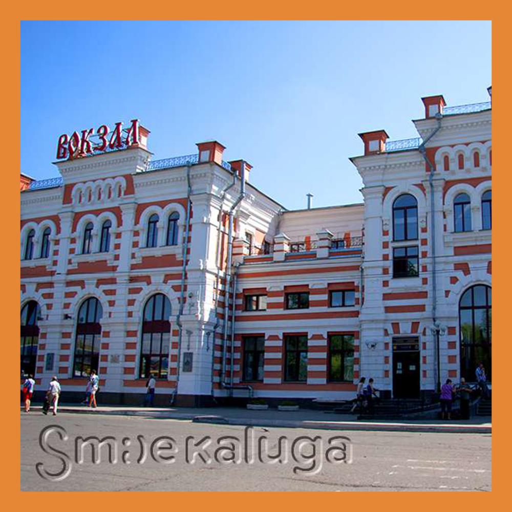 В 1964 году со станции Калуга-1 до Москвы отправился первый электропоезд