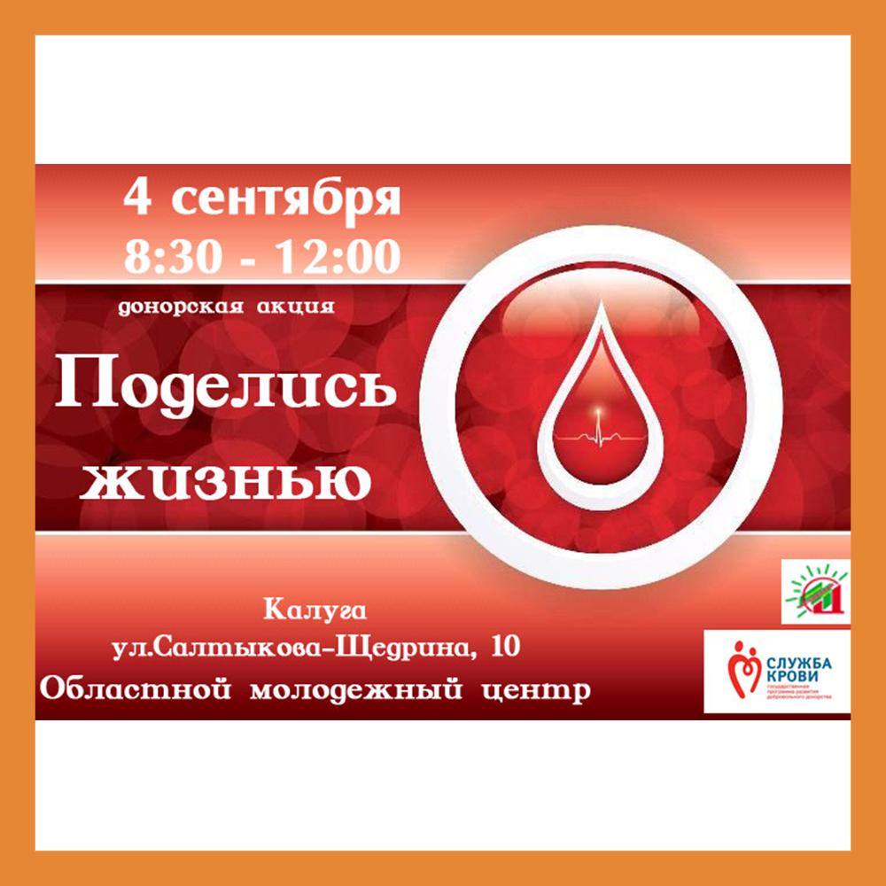 Калужан приглашают принять участие в акции «Поделись жизнью»