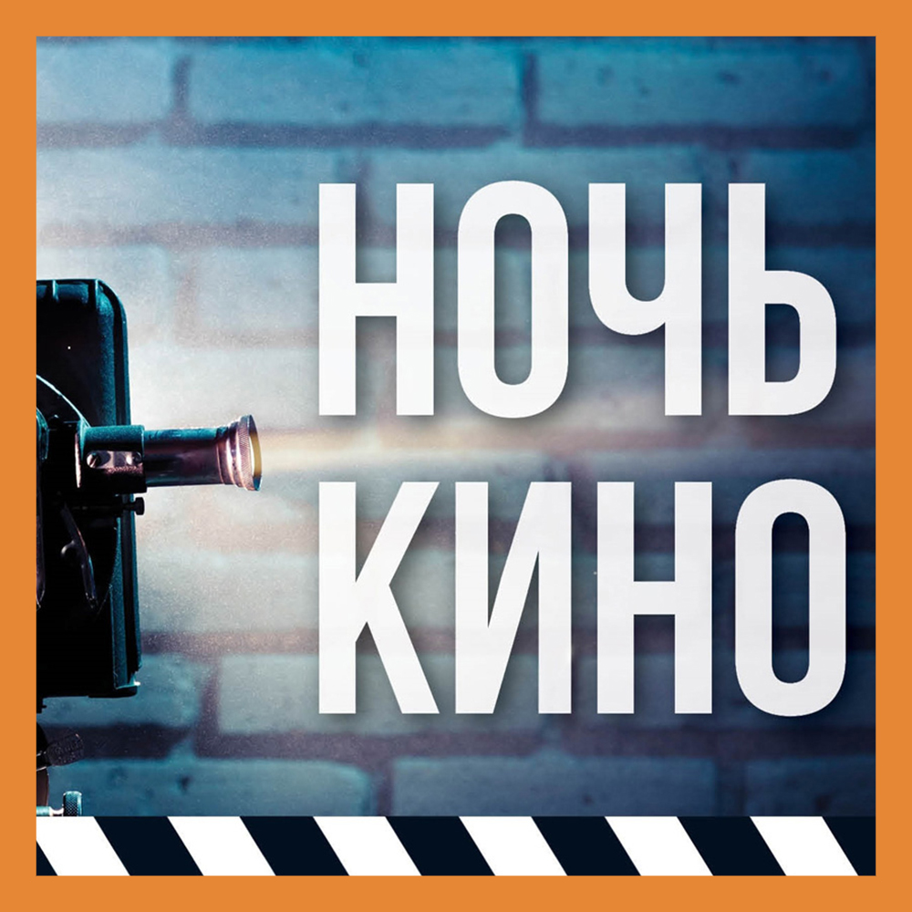 ГМИК им. К.Э, Циолковского примет участие во Всероссийской акции «Ночь кино-2020″