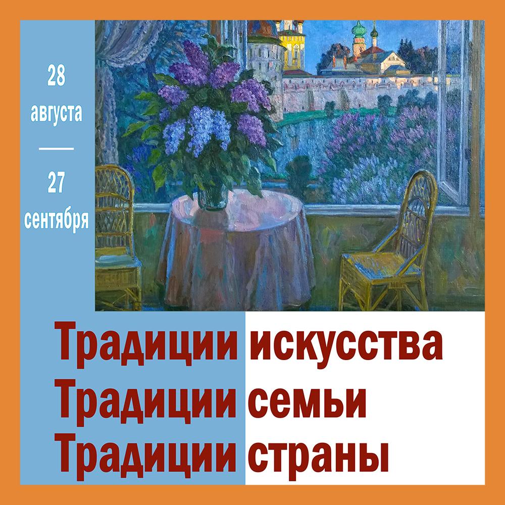 В Художественном музее откроется выставка «Традиции искусства. Традиции семьи. Традиции страны»