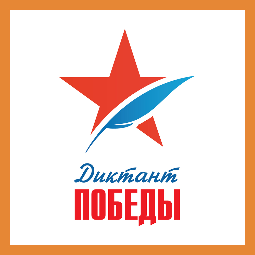Калужане напишут Диктант Победы