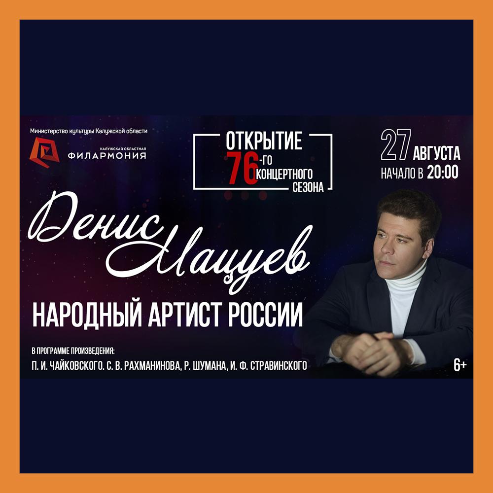 Калужская филармония откроет 76-й концертный сезон