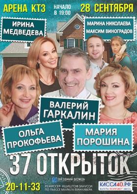 Спектакль «37 открыток». Арена КТЗ