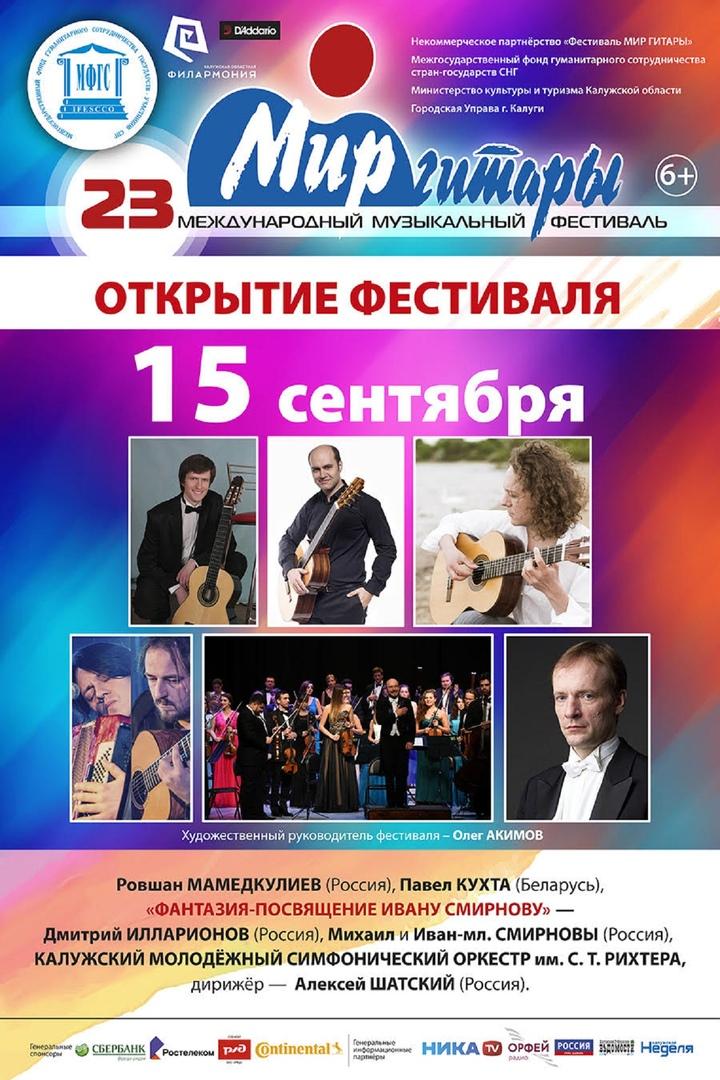 Фестиваль Мир Гитары. Филармония