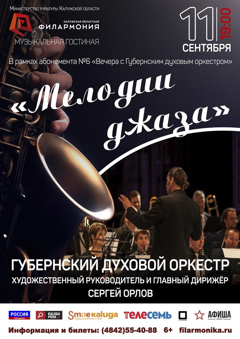 «Мелодии джаза». Филармония
