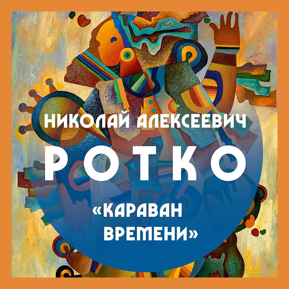 В КМИИ откроется выставка «Караван времени»