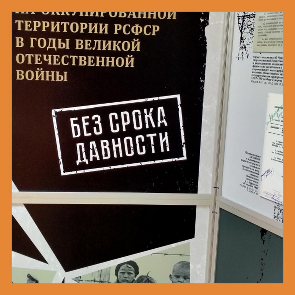 В Калуге открылась выставка «Без срока давности»