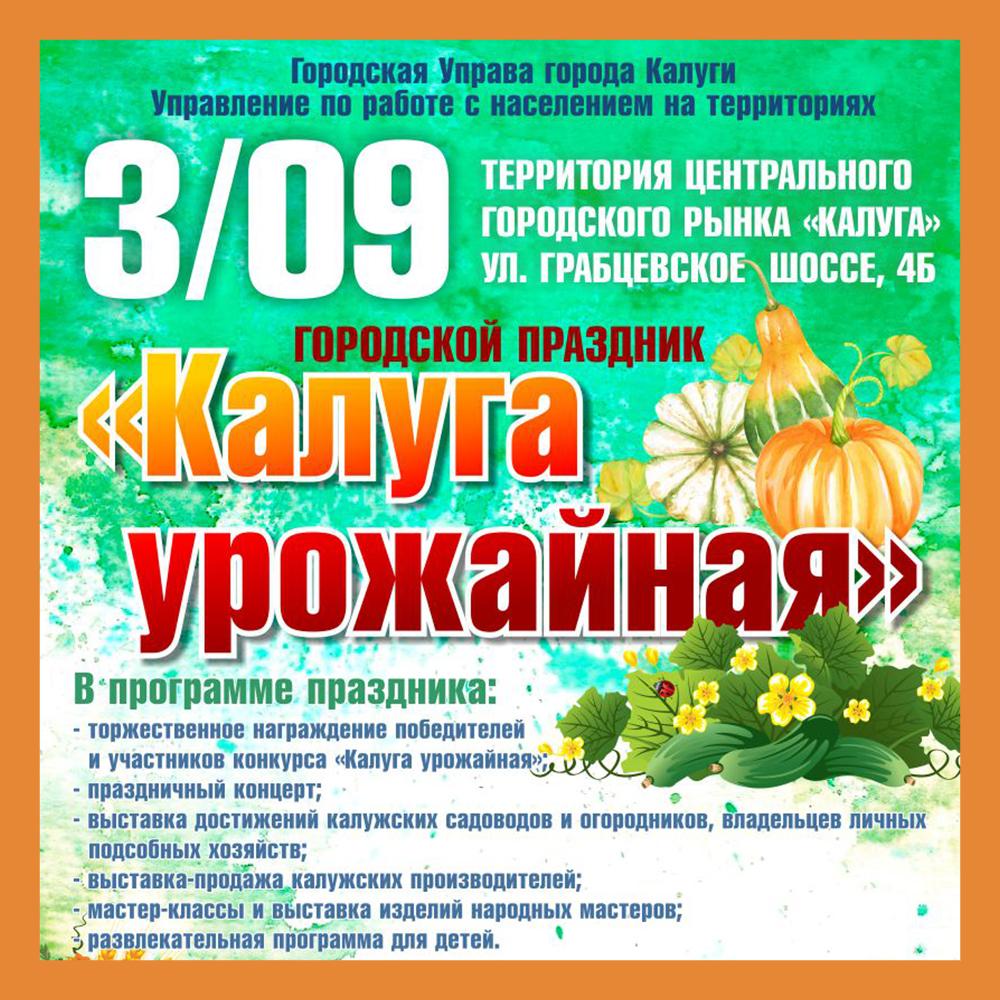 Калужан приглашают на городской праздник