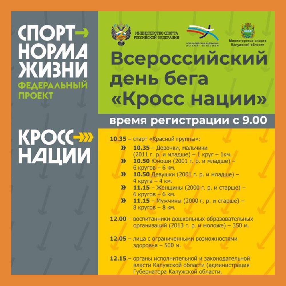 Всероссийский день бега отметят в Калуге