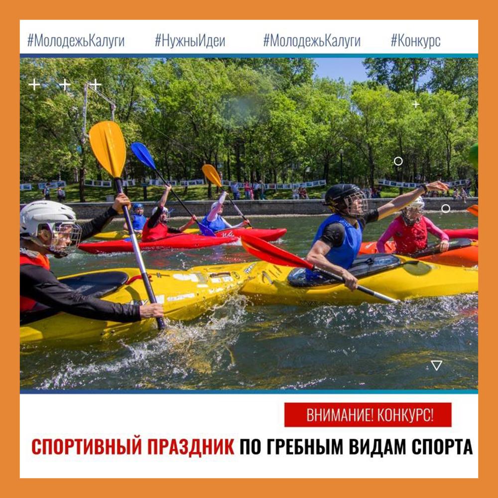 В Калуге пройдут спортивные соревнования по гребным видам спорта