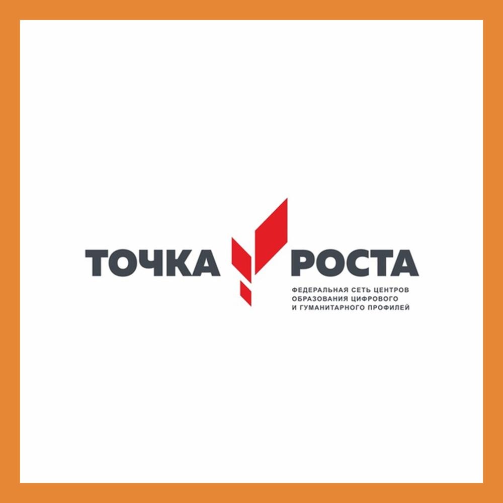 «Точки роста» Калужской области приняли участие во всероссийском марафоне