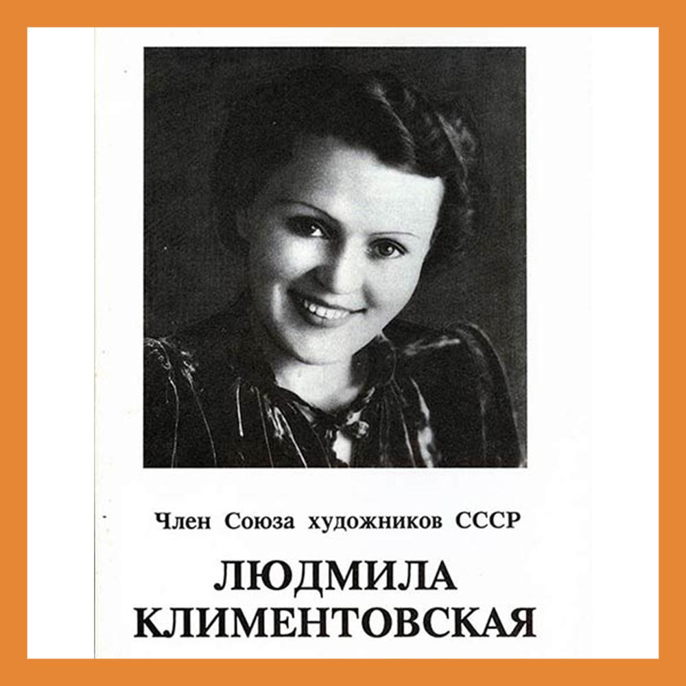 В 1916 году родилась Людмила Климентовская