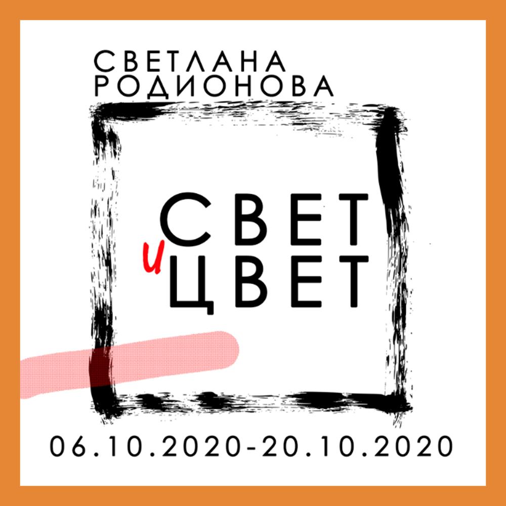 Калужан приглашают на выставку «Свет и цвет»