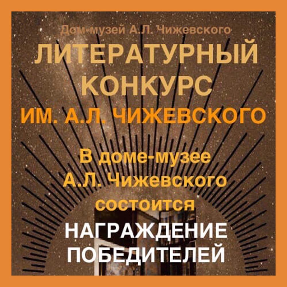 Дом-музей А.Л. Чижевского приглашает на поэтический праздник