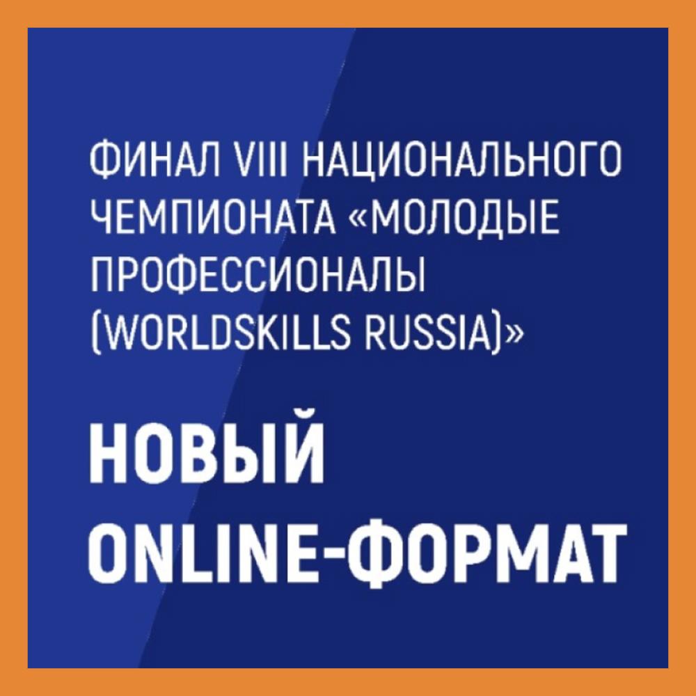 Калужская область участвует в финале VIII Национального чемпионата «Молодые профессионалы»