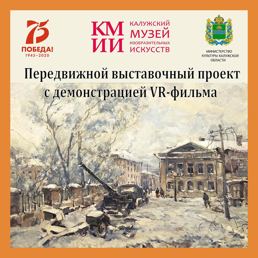 КМИИ запускает передвижной выставочный проект «Пейзаж фронтового города»