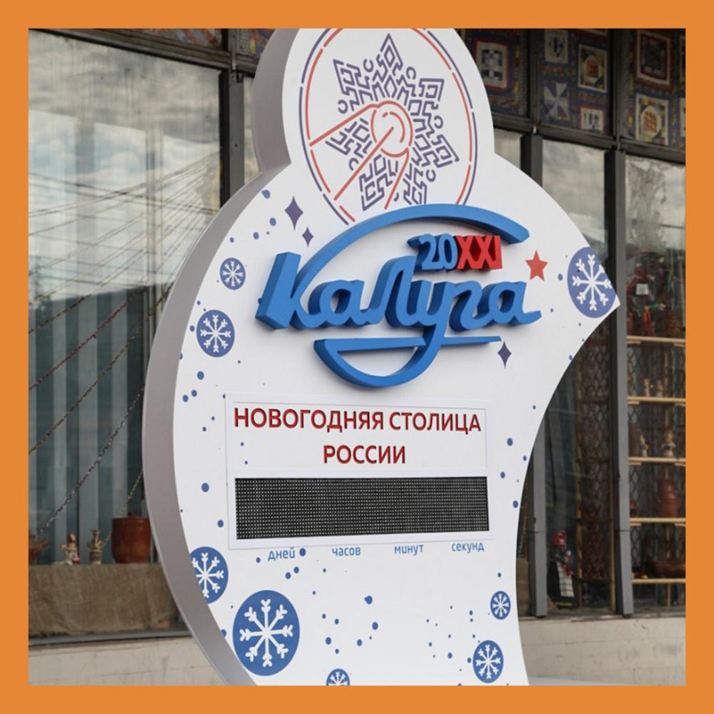 Запущен счетчик проекта «Новогодняя столица России»